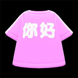 Ni Hao Tee NH Icon.png
