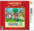 Jump Out Happy Price Selection Boxart for Japan.jpg
