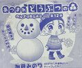 ADnMNSD Ch 12 Cover.jpg