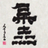Hanging Scroll with the Calligraphy pattern applied.