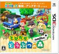 Jump Out amiibo Plus Boxart for Japan.jpg