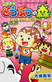 HSI Volume 5 Cover.png