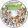 DnM+ Bonus CD.jpg