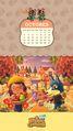 NH My Nintendo Wallpaper (October 2020 Calendar, Mobile).jpg