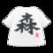 Kanji Tee (Black) NH Icon.png