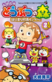 HSI Volume 3 Cover.png