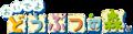 WW Title Screen Logo JP.png