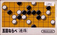 Gomoku Narabe Renju Famicom Box Art.jpg