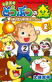 HSI Volume 2 Cover.png