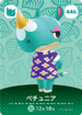 446 Azalea amiibo card JP.png